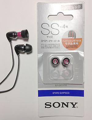 Sonyearpiece
