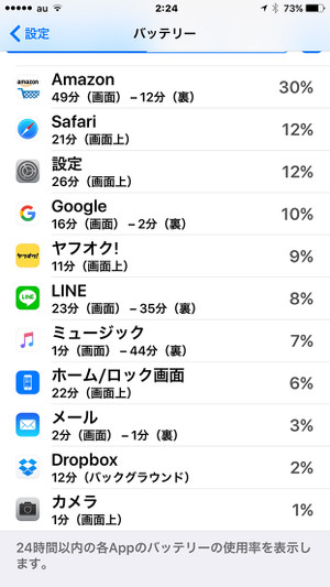 Iphone_bat