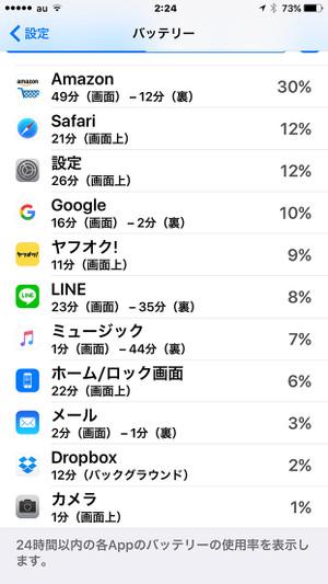 Iphone_bat