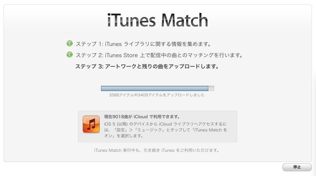 Itunesmatch_2